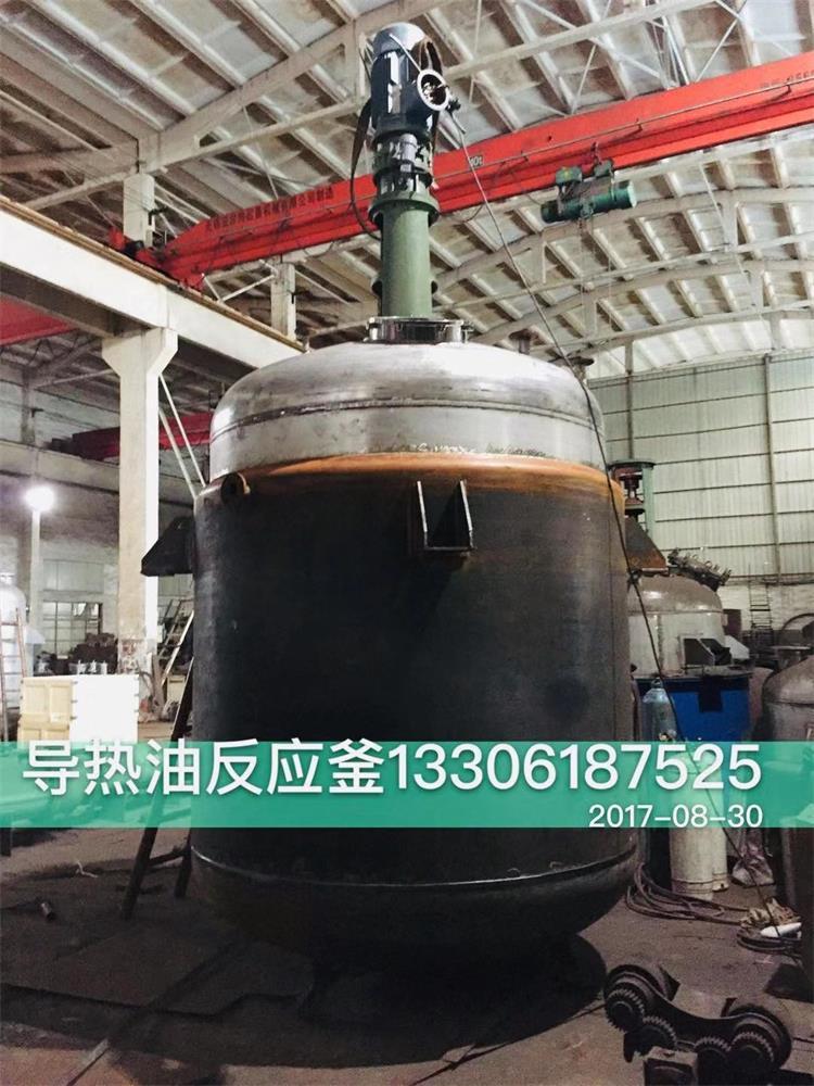 导热油反应釜